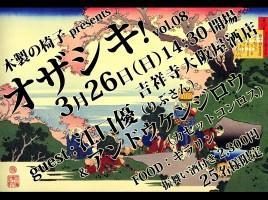 20170326_ozashiki_s