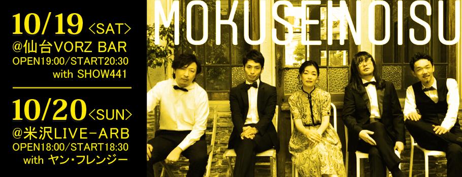 木製の椅子 -mokuseinoisu- Official WebSite